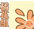 橘花組(TW)