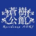 蒼樹公館 Residenza AOKI