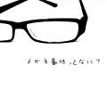 メガネ属性って何?
