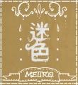 迷色Meiiro