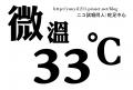 微溫33℃-微曦個人
