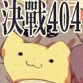 決戰404