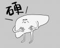 KH肝硬化