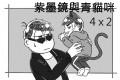 紫墨鏡與青貓咪