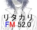 リタカリ●FM 52.0