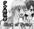 少女綻放季 Bloom of Yurism