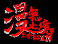 忠明高中漫畫研究社