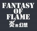 炎的幻想 - Fantasy of Flame