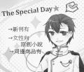 specialday1116