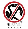 滑蕉禁止SLIP&FALL