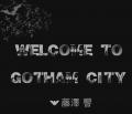 高譚市歡迎您