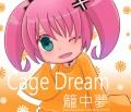 Cage Dream 籠中夢 (個人社團)