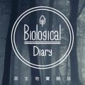 森生物實驗誌 Biological Diary