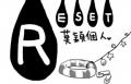 Reset──莫穎個人