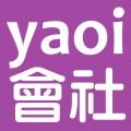 yaoi會社