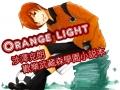 orange light。