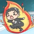冰火兩重天 Fire on Ice