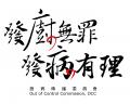 【OCC】廚病傳播委員會