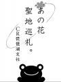 CR琵琶湖支社