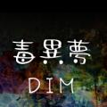 毒異夢D.I.M