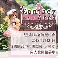 FANTASY AREA 1.7 DOLL ONLY